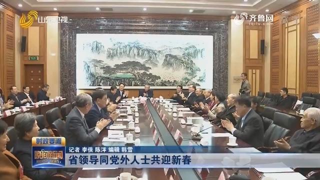 省領導同黨外人士共迎新春
