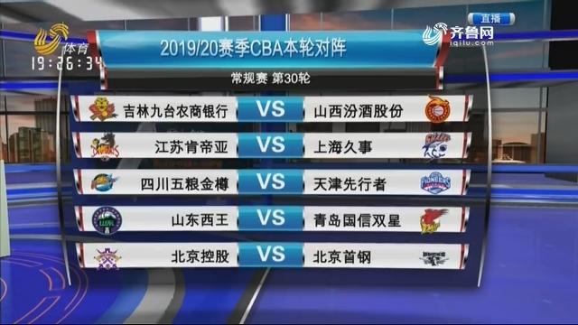 山东西王VS青岛国信双星(上)