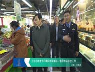 王宏志检查节日期间市场供应、督导食品安全工作