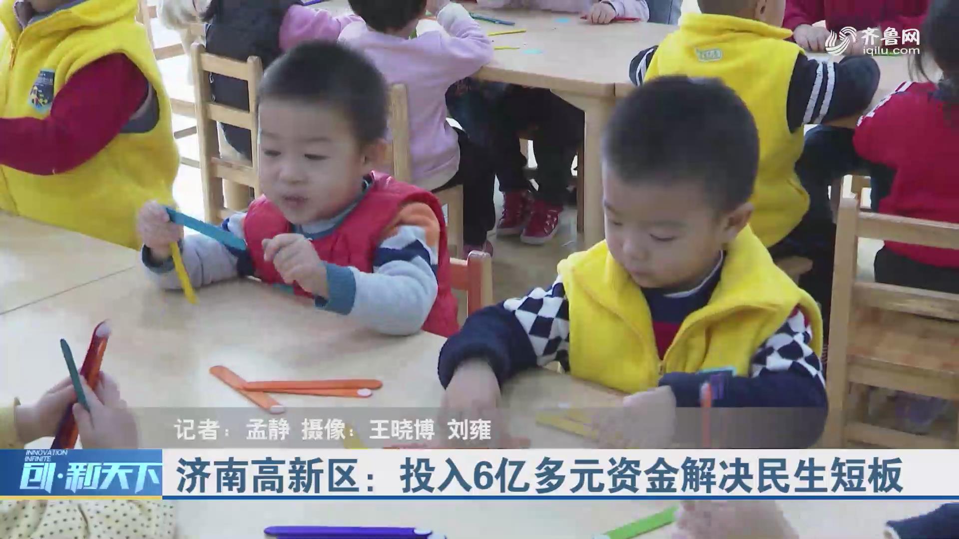 济南高新区:投入6亿多元资金解决民生短板