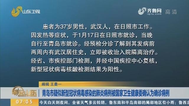 青岛市疑似新型冠状病毒感染的肺炎病例被国家卫生健康委确认为确诊病例