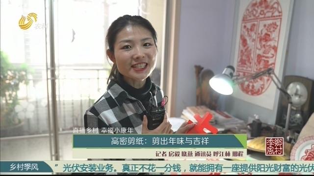 【直播乡村·幸福小康年】高密剪纸:剪出年味与吉祥