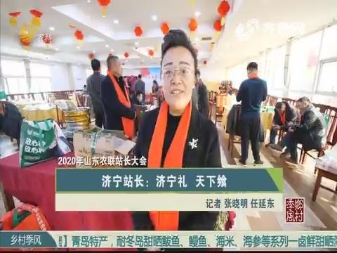 【2020年山东农联站长大会】济宁站长:济宁礼 天下飨