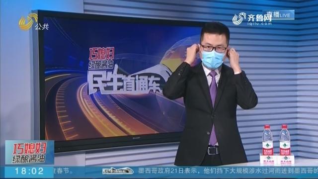 严防病毒入侵 您真的会戴口罩吗?