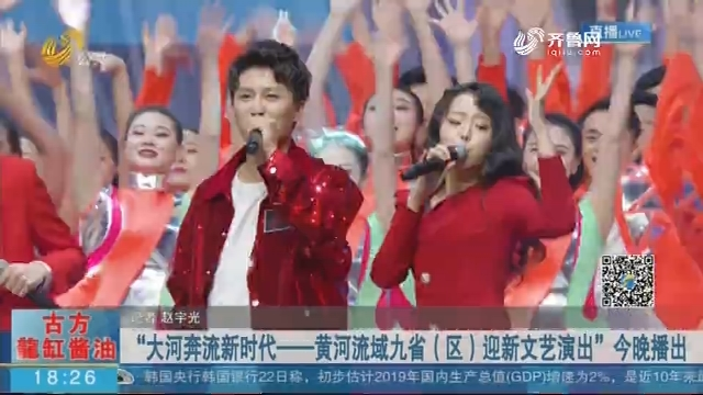 """""""大河奔流新时代——黄河流域九省(区)迎新文艺演出""""1月22日晚播出"""