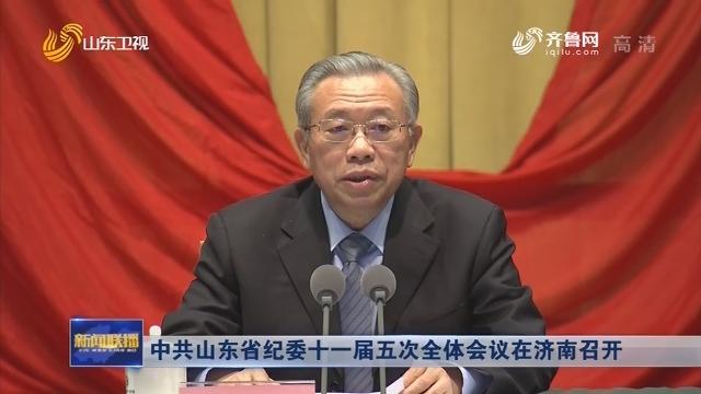 中共山東省紀委十一屆五次全體會議在濟南召開