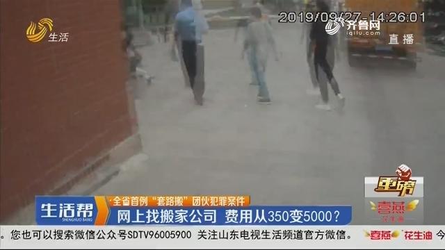 【重磅】济南:网上找搬家公司 费用从350变5000?