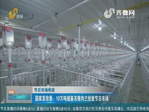 【节日市场供应】国家发改委:10万吨储备冻猪肉已投放节日市场