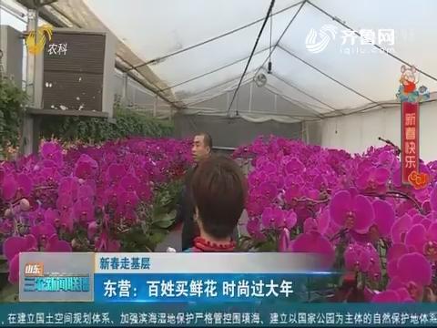 【新春走基层】东营:百姓买鲜花 时尚过大年