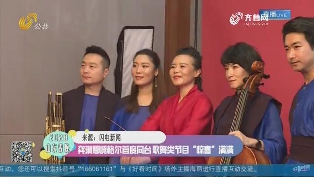 """【2020山东春晚】龚琳娜腾格尔首度同台 歌舞类节目""""惊喜""""满满"""