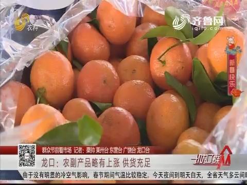 【群众节前看市场】龙口:农副产品略有上涨 供货充足