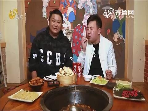20200122《你消费我买单之食话食说》:(济南)美食大V力荐餐厅
