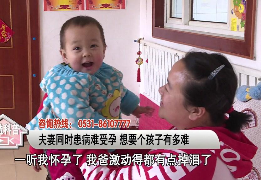 0129红会福娃娃 夫妻同时患病难受孕