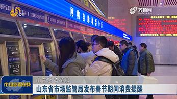 山东省市场监管局发布春节期间消费提醒