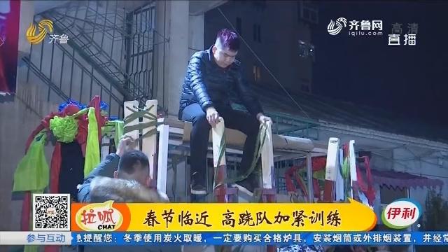济南:春节临近 高跷队加紧训练