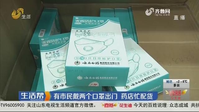 济南:有市民戴两个口罩出门 药店忙配货