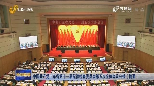 中国共产党山东省第十一届纪律检查委员会第五次全体会议公报(摘要)