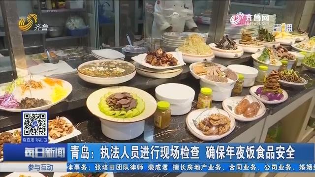 青岛:执法人员进行现场检查 确保年夜饭食品安全