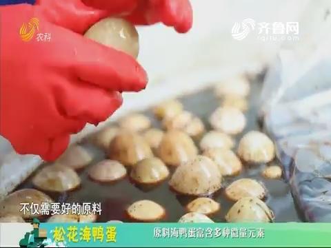 20200123《中国原产递》:松花海鸭蛋