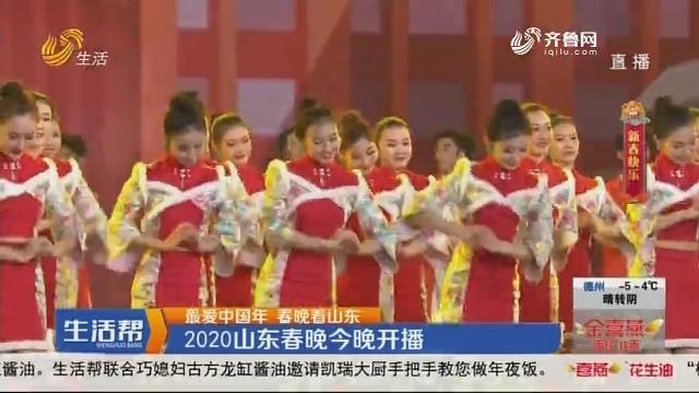 【最爱中国年 春晚看山东】2020山东春晚1月23日晚开播