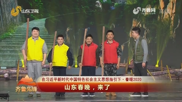 20200123《齐鲁先锋》:在习近平新时代中国特色社会主义思想指引下·春暖2020——山东春晚,来了