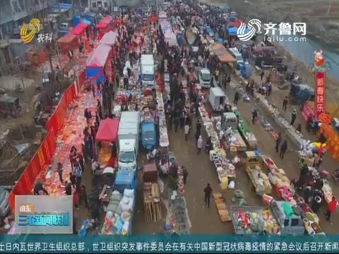 【新春走基层】枣庄:逛徐庄大集 品浓浓年味