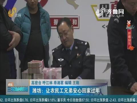 【情系农民工】潍坊:让农民工兄弟安心回家过年