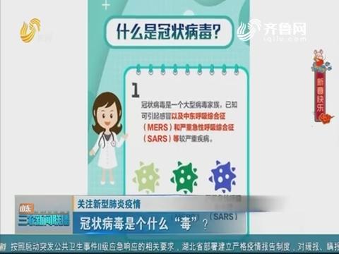 """【关注新型肺炎疫情】冠状病毒是个什么""""毒""""?"""