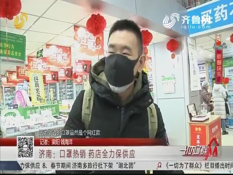 济南:口罩热销 药店全力保供应