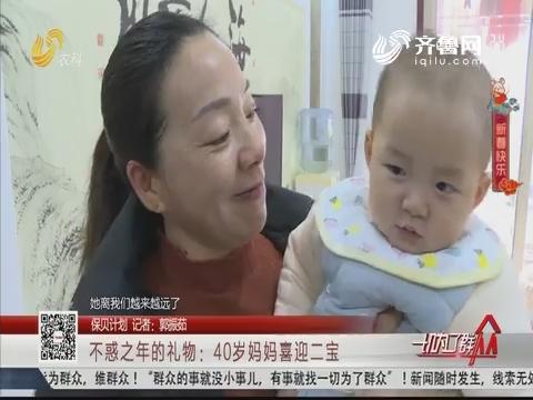 【保贝计划】不惑之年的礼物:40岁妈妈喜迎二宝