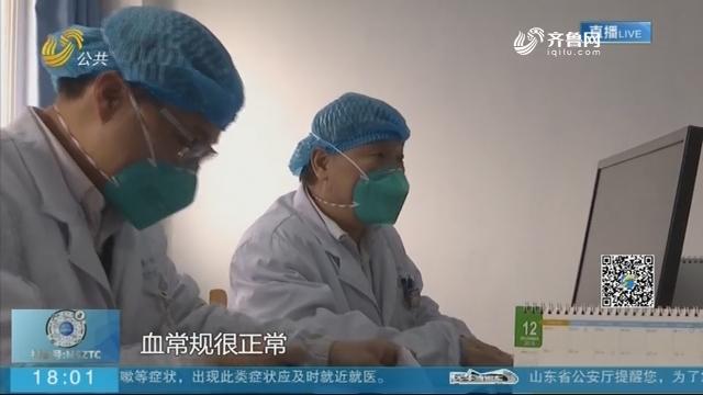 首例新型肺炎出院患者讲述治疗经过