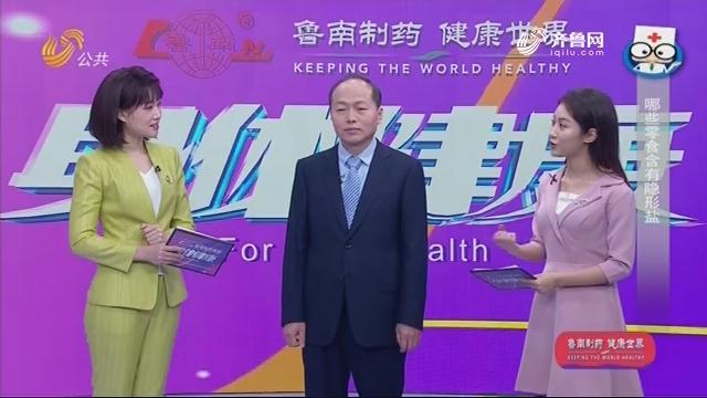 20200123《身体健康》:高血压患者如何过春节