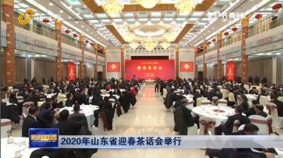 2020年山东省迎春茶话会举行