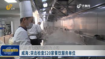 威海:突击检查520家餐饮服务单位