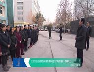 王宏志走访慰问春节期间坚守岗位的干部职工