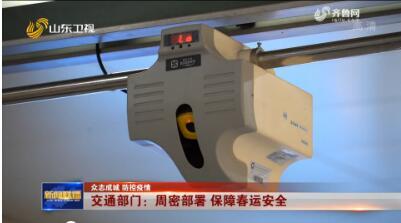 【众志成城 防控疫情】交通部门:周密部署 保障春运安全