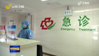【众志成城 防控疫情】定点医院:全力防控 确保救治患者