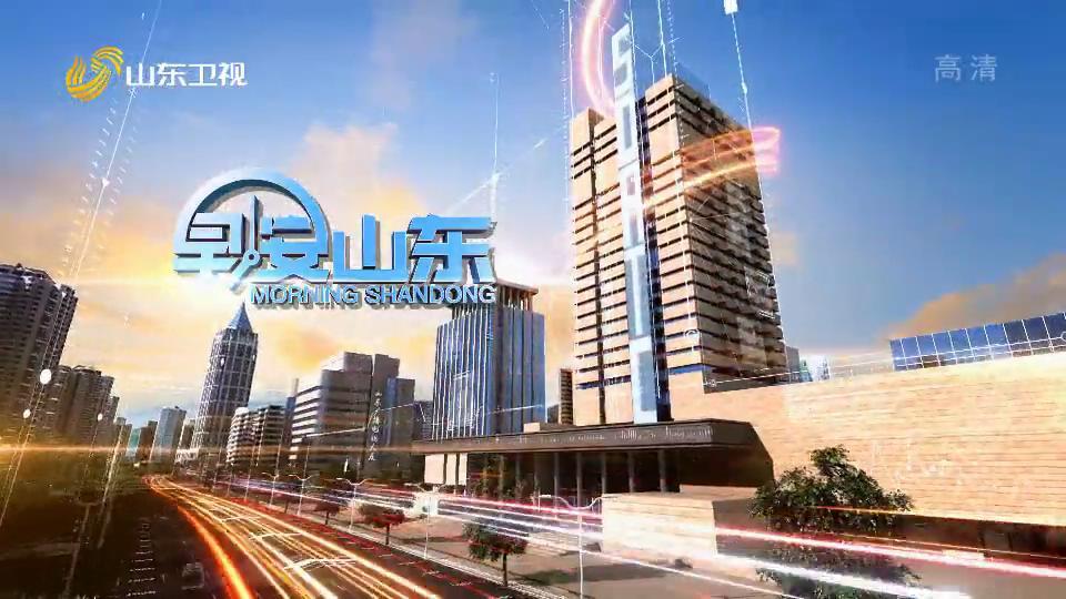 2020年01月24日早安山东完整版
