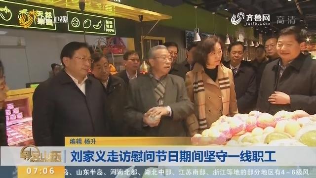 刘家义走访慰问节日期间坚守一线职工