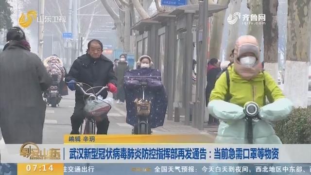 武汉新型冠状病毒肺炎防控指挥部再发通告:当前急需口罩等物资
