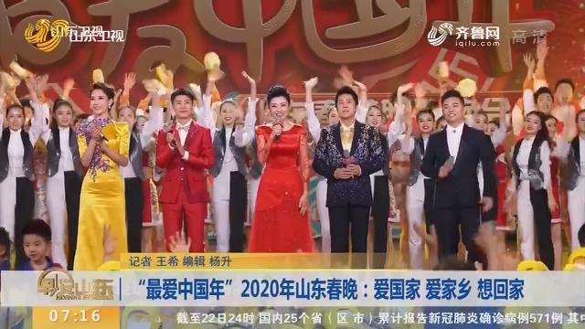 """""""最爱中国年""""2020年山东春晚:爱国家 爱家乡 想回家"""