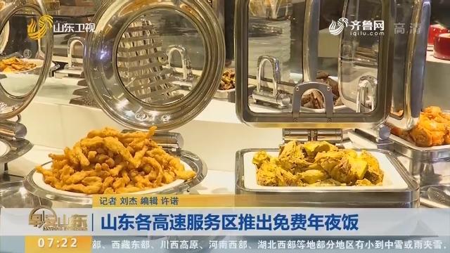 山东各高速服务区推出免费年夜饭
