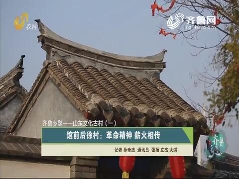 【齐鲁乡愁——山东文化古村(一)】馆前后徐村:革命精神 薪火相传