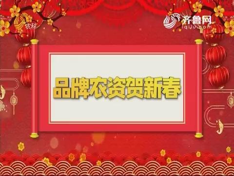 品牌农资贺新春:天达
