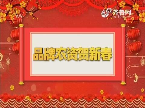 品牌农资贺新春:嘉农