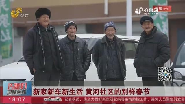 【新春走基层】新家新车新生活 黄河社区的别样春节