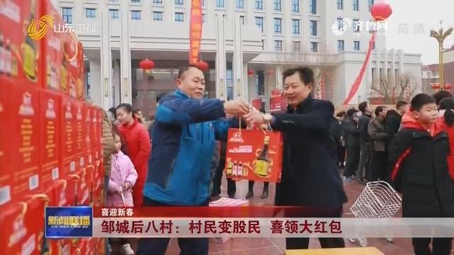 【喜迎新春】邹城后八村:村民变股民 喜领大红包