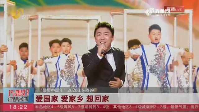 """【""""最爱中国年""""2020山东春晚】爱国家 爱家乡 想回家"""
