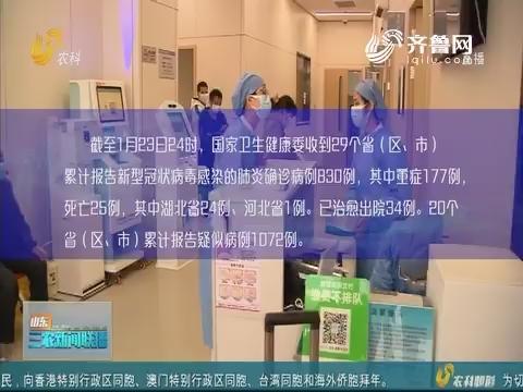 【关注新型肺炎疫情】新型冠状病毒感染肺炎致25人死亡