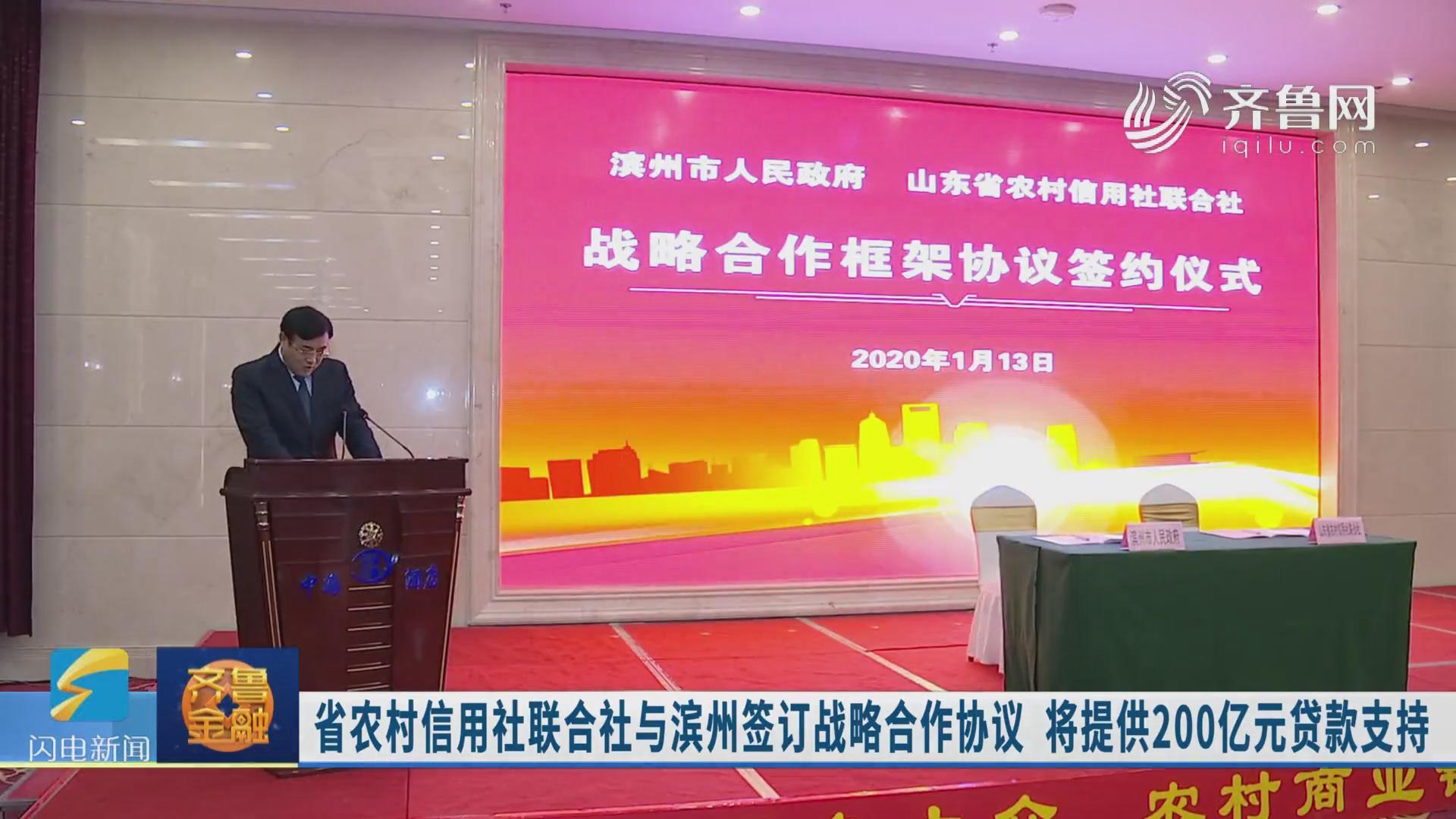 省农村信用社联合社与滨州签订战略合作协议 将提供200亿元贷款支持《齐鲁金融》20200122播出